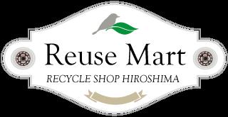 リサイクルショップ広島リユースマート