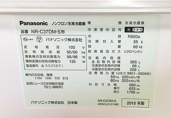 冷蔵庫NR-C37DM-Sの型番